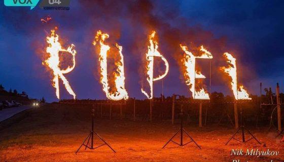 огнено шоу и огнен надпис