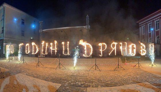 голям огнен надпис