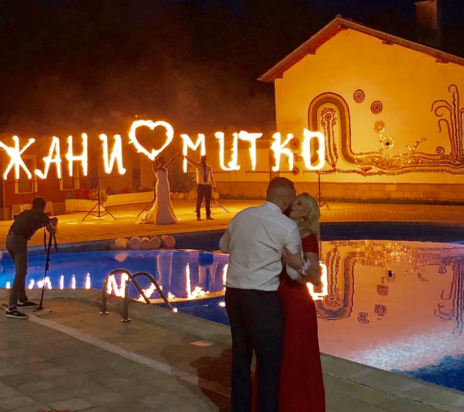 огнен надпис с големи размери за сватба