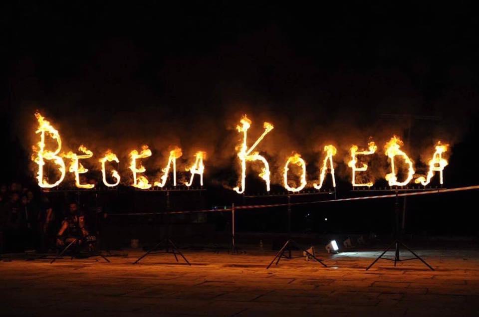 огнен надпис весела коледа