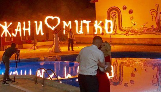 сватба Хотел Шато Монтан Троян
